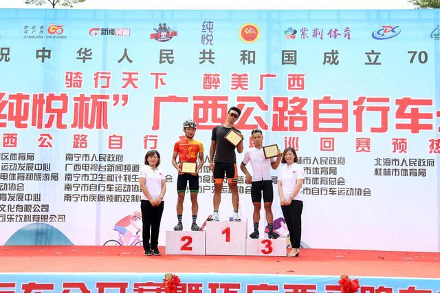 """2019年""""纯悦杯""""广西公路自行车公开赛暨环广西预热赛完赛"""