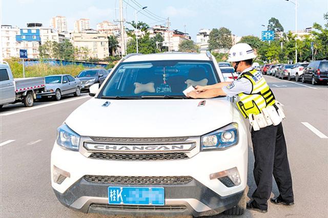 多条市政道路变成停车场 南宁交警进行整治还路于民