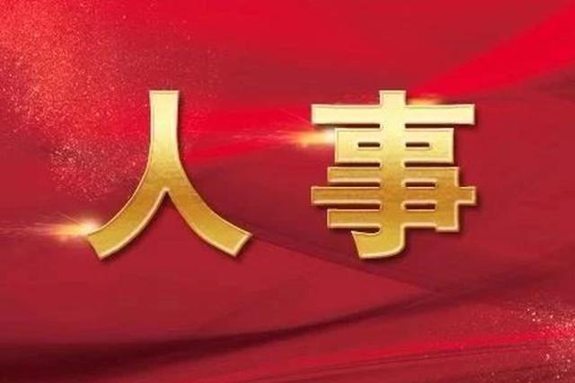 南宁发布14名干部任前公示 多人拟任处级领导职务