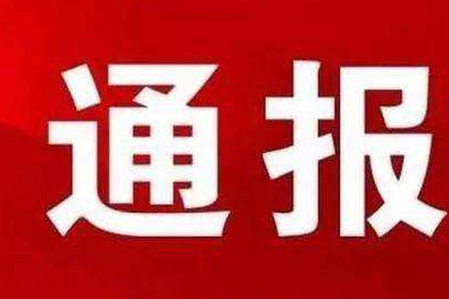 严重违纪违法!广西1名干部被双开 还有1人被开除党籍