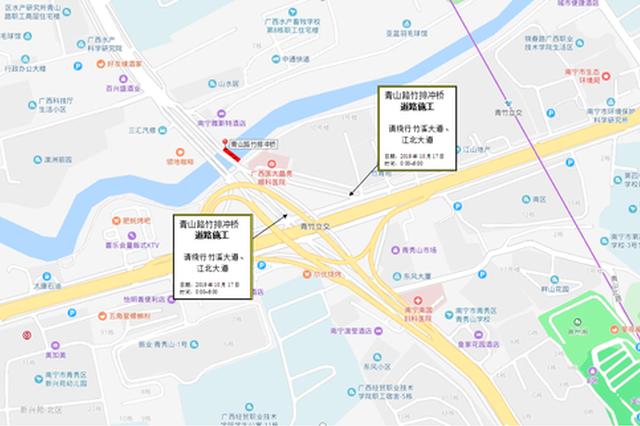 17日凌晨南宁青山路交通临时管控 市民出行注意绕行