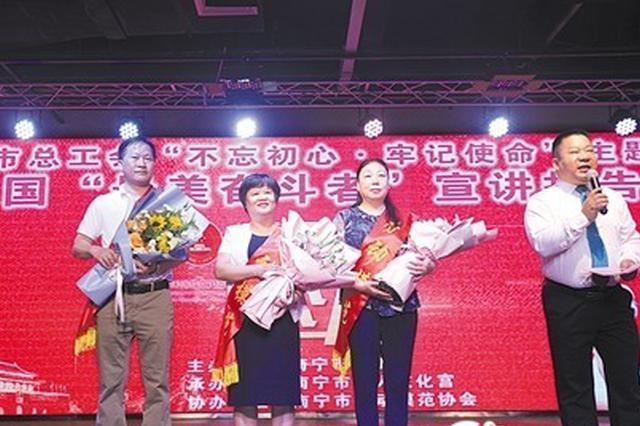 南宁三名最美奋斗者分享奋斗故事 幸福是奋斗出来的