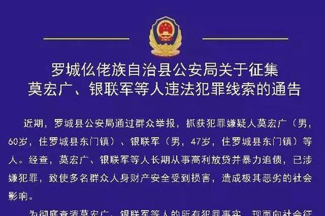 最高奖3万!罗成警方公开征集莫宏广等人违法犯罪线索