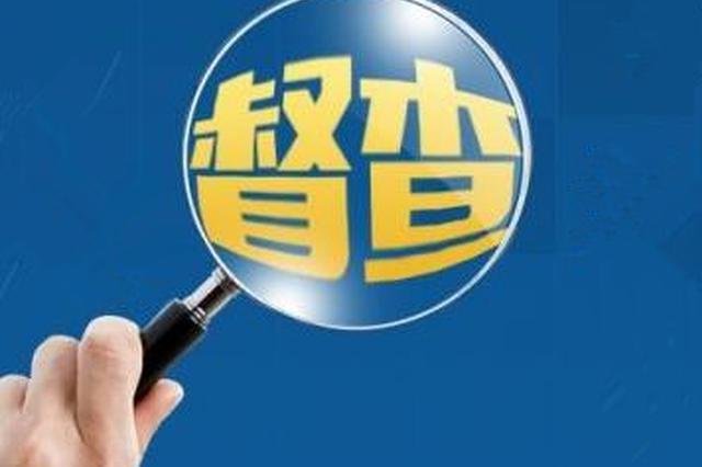 国务院教育督导办赴广西等六地督查 校园欺凌是重点