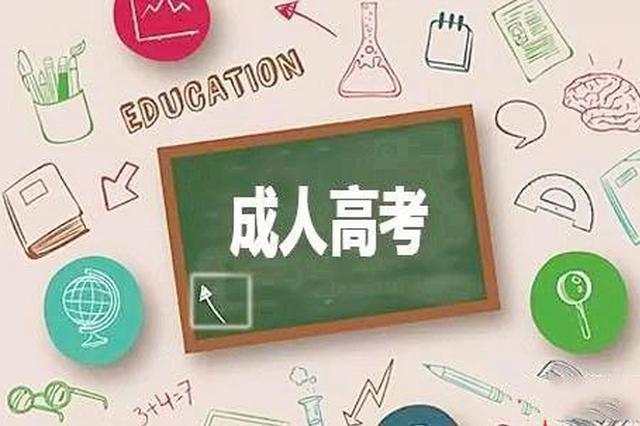 广西2019年成人高考本周末开考 这些考试事项要留意