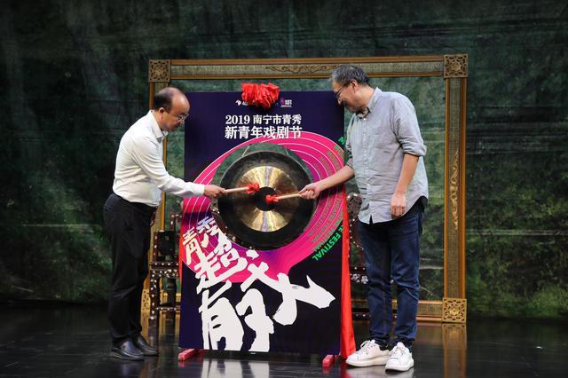 2019南宁青秀·新青年戏剧节开幕