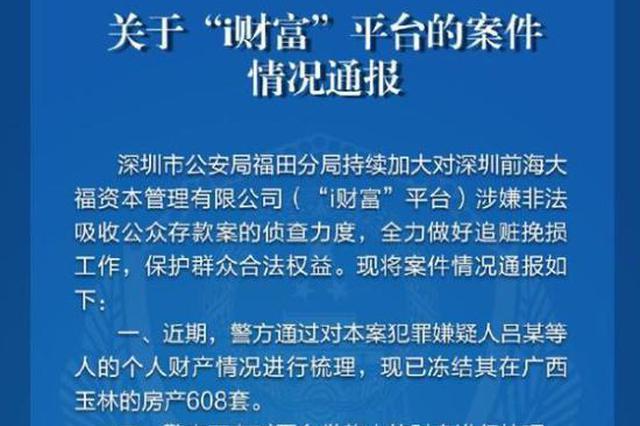 惊了!男子在广西玉林坐拥608套房产 网友炸锅了