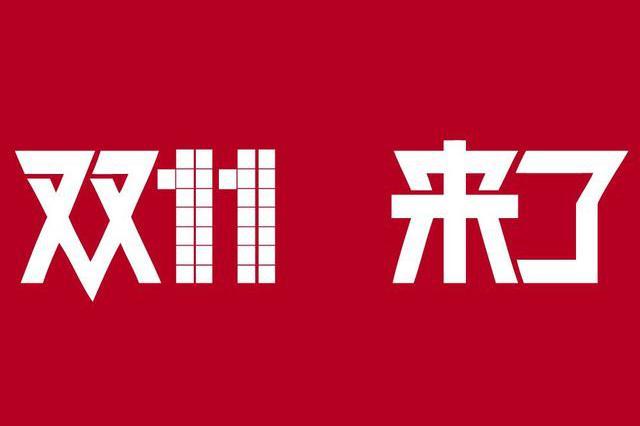 """广西消委会:""""双11""""即将到来 买买买需谨慎"""