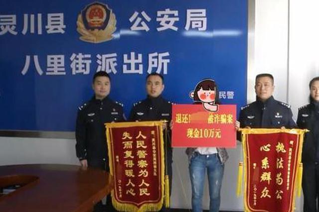 桂林一女子网上结交男友 没见面就被骗走40多万