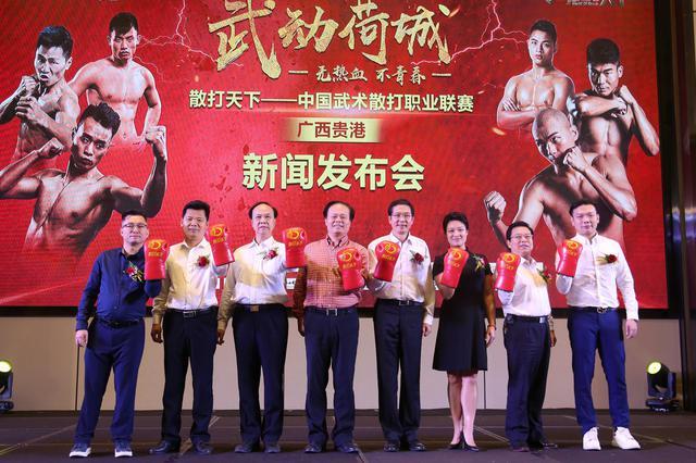 中国武术散打职业联赛2019总决赛落户贵港 12月21日开打