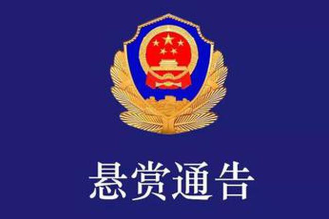 最高5万元!柳州警方悬赏通缉这2人 看到请举报