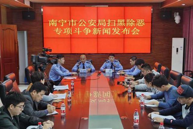 南宁打掉涉黑涉恶犯罪团伙72个 查封涉案资产15.7亿