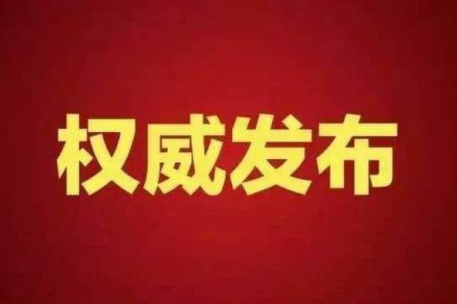 广西发布一批人事信息 涉及南宁、柳州等7个市