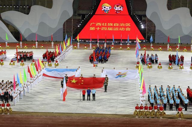 广西壮族自治区第十四届运动会隆重开幕