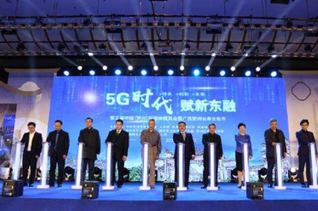 第五届中国(贺州)新媒体群英会暨广西贺州长寿文化节开幕