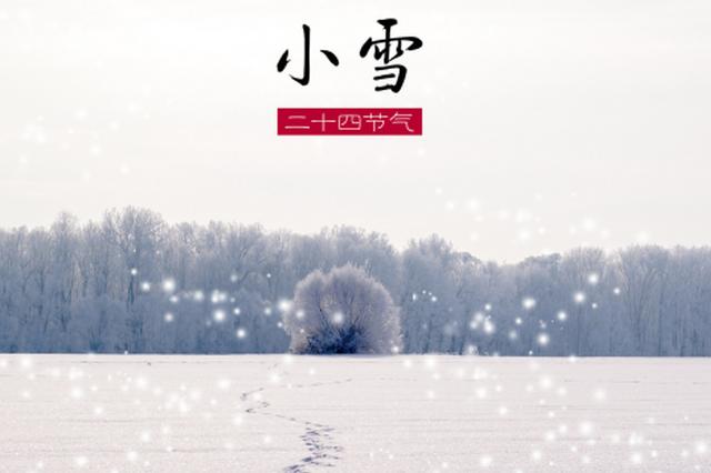 """小雪来了 南宁还在""""夏天""""里!广西这些地方将入冬"""