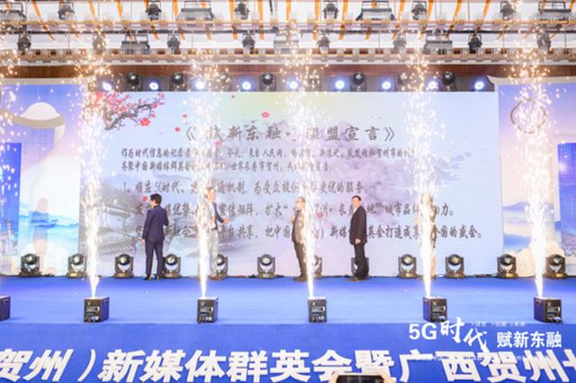第五届中国(贺州)新媒体群英会在广西贺州举行