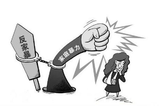 广西反家暴联动机制3年共发出326份人身安全保护令