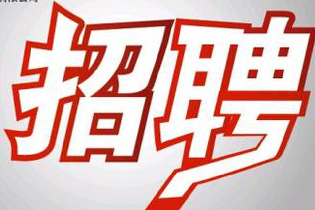 南宁秋季高校毕业生双选会举行 提供岗位1.5万个