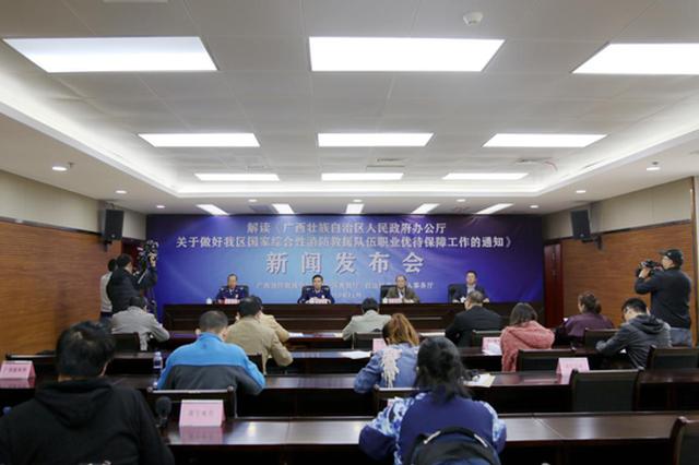 广西出台消防救援队伍职业保障措施 明确优待消防员