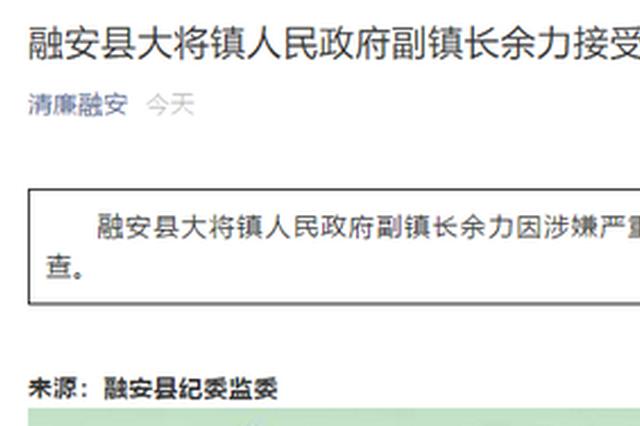 广西一副镇长被指与他人发生不正当性关系 纪委介入