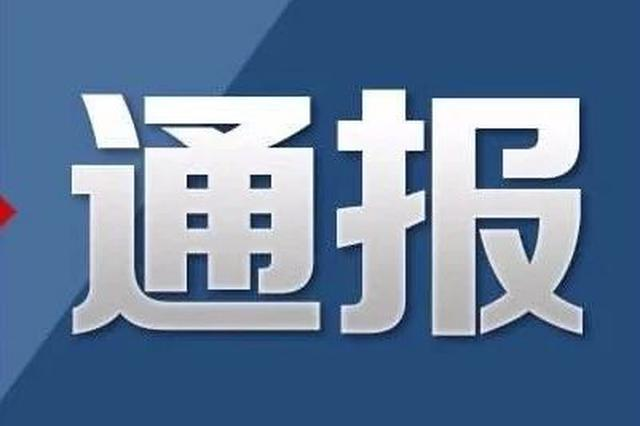 把脏手伸向扶贫领域 桂林4名党员干部被处分