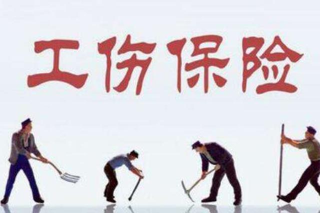 广西出台新政小微民营企业可优先为员工缴工伤保险