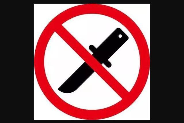 注意!12月31日前如果你家有这种刀请上缴 否则将严惩