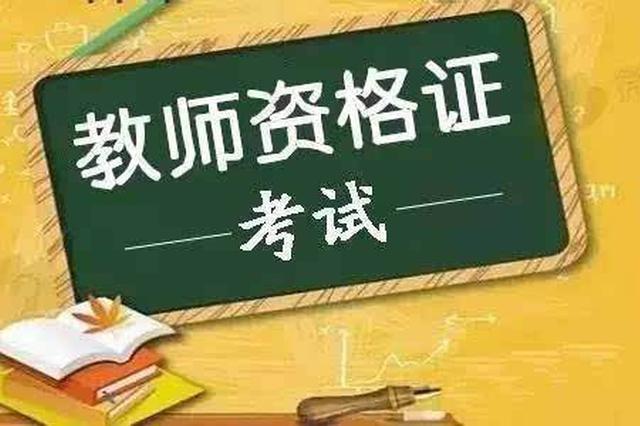 2019年下半年广西中小学教师资格考试面试开始报名