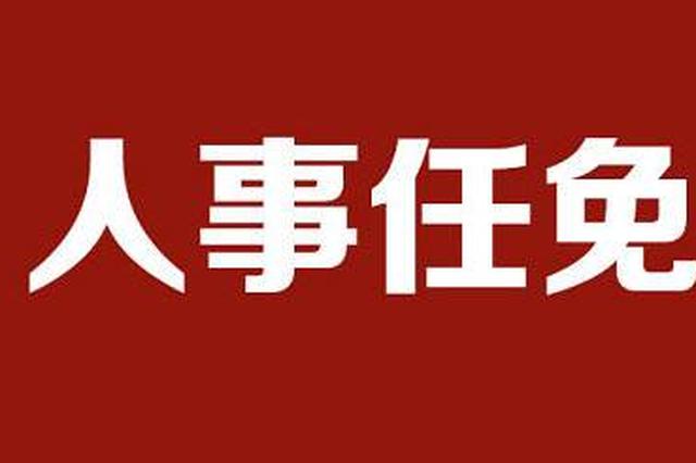 广西最新一批人事信息!涉及南宁、桂林、百色等市