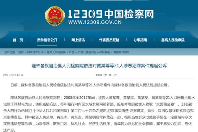 广西隆林恶势力用威胁方法收9年水面租金费 21人被诉