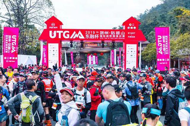 2019贺州姑婆山国际越野跑挑战赛开赛