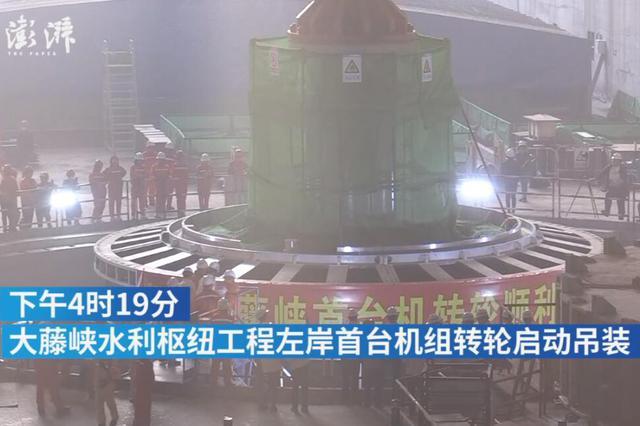 广西大藤峡工程首台水轮发电机组转轮吊装(视频)