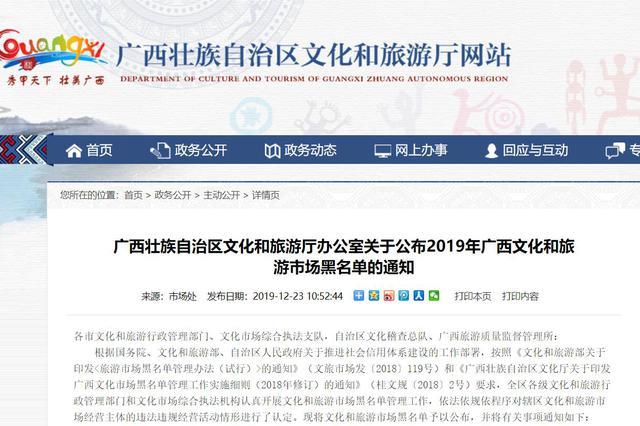 广西公布2019文化市场黑名单 哪些行业被重点监督