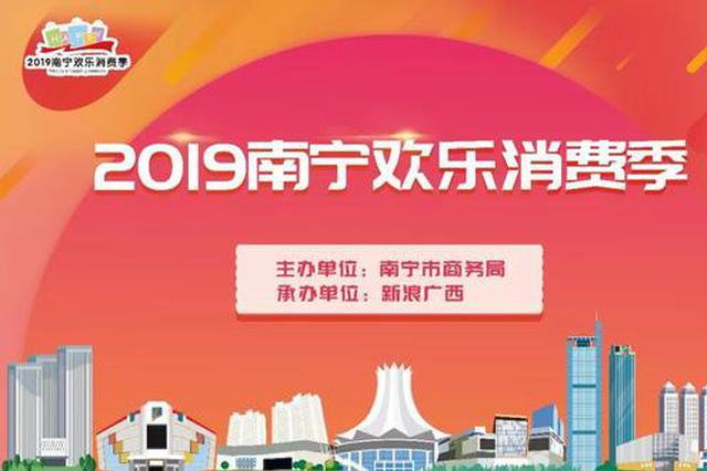 2019南宁欢乐消费季|年末该给自己安排什么样的购物