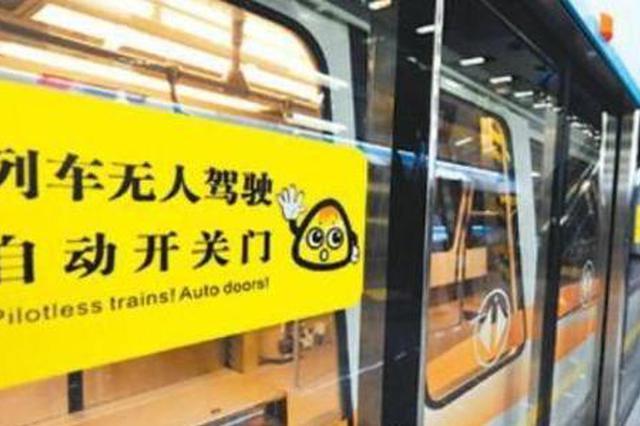 未来南宁地铁5号线将全自动运行 列车不再需要司机