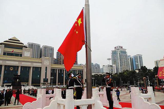 南宁市举行元旦升国旗仪式 500多人国旗下迎接新年