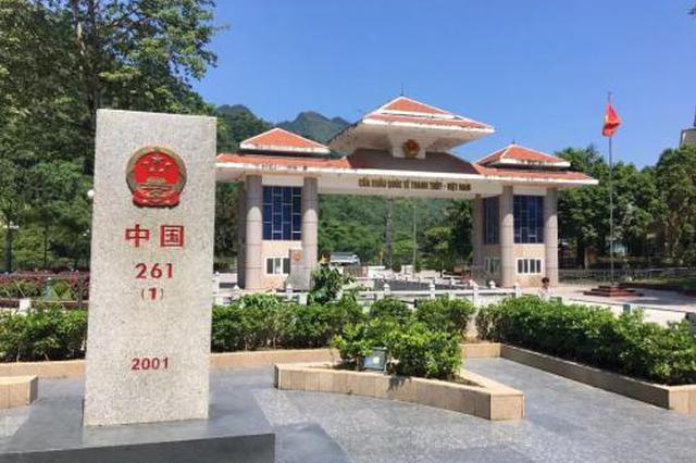 深化务实合作 广西与越南边境四省达成多项共识