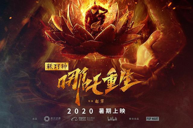 电影《新封神:哪吒重生》概念海报重磅发布 追光动画新国漫剑