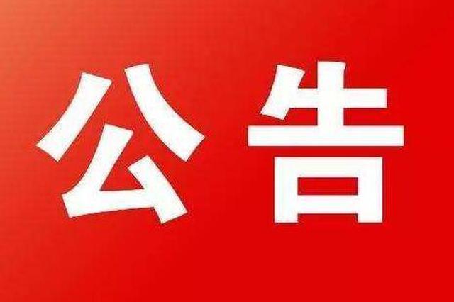 扩散!桂林警方公开征集这个涉黑恶团伙违法犯罪线索