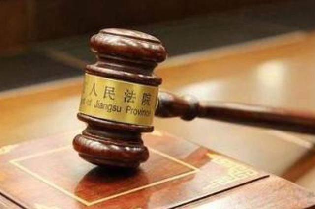 严惩腐败!去年广西9名厅级干部57名县级干部被判处