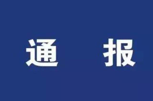 权威通报!广西又一批党员干部因违纪违法被查处