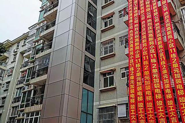 告别爬楼!广西首台整体装配式加装电梯交付使用