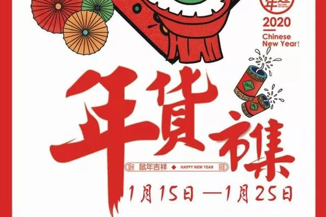 2019南宁欢乐消费季|北京华联生活超市贺新春五重礼