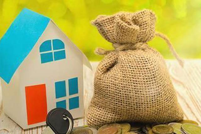 @广西人 这类房子大修可以提取公积金啦!你符合吗?