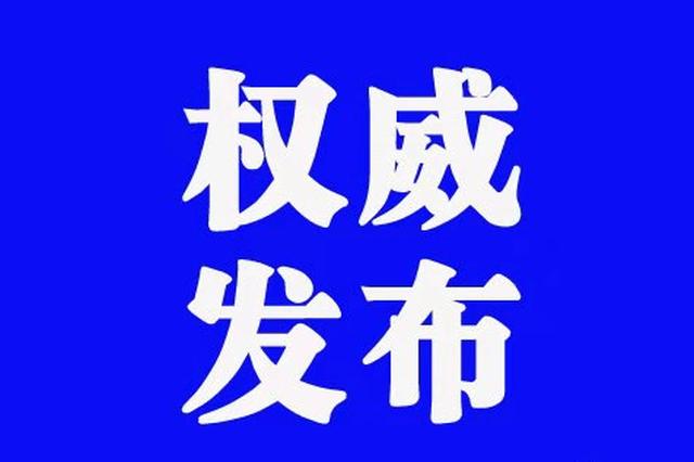 权威发布!广西确诊2例新型冠状病毒感染的肺炎病例