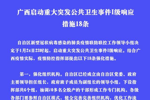 广西启动重大突发公共卫生事件I级响应措施18条