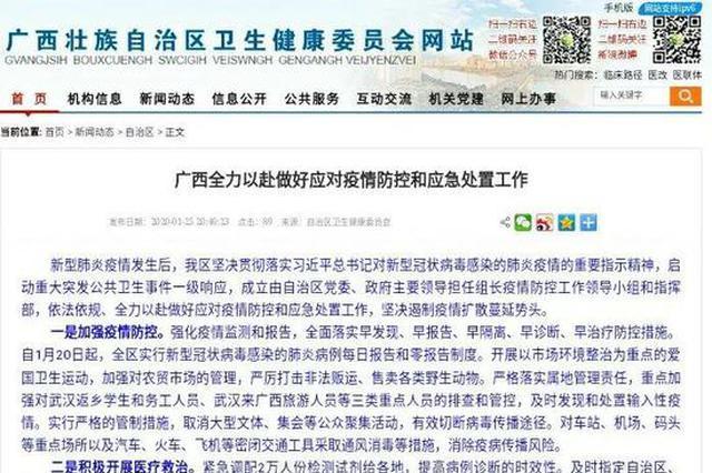 广西向各地紧急调配2万人份检测试剂 准备1007张床位