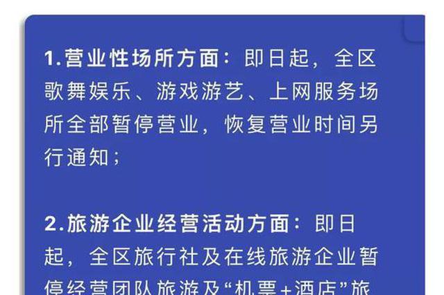 注意!1月25日起,南宁所有A级景区暂停运营