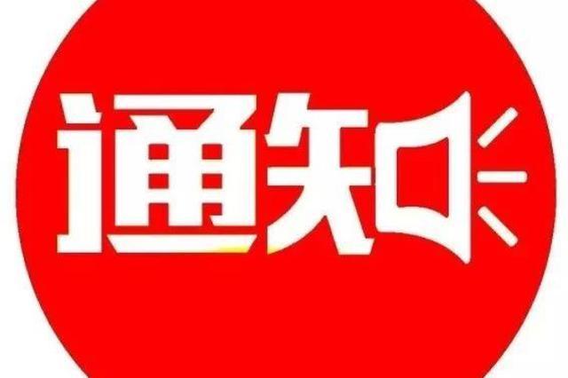 广西这些景区暂停开放 南宁青秀山、园博园暂时闭园